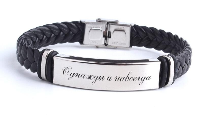 гравировка на браслете для девушки